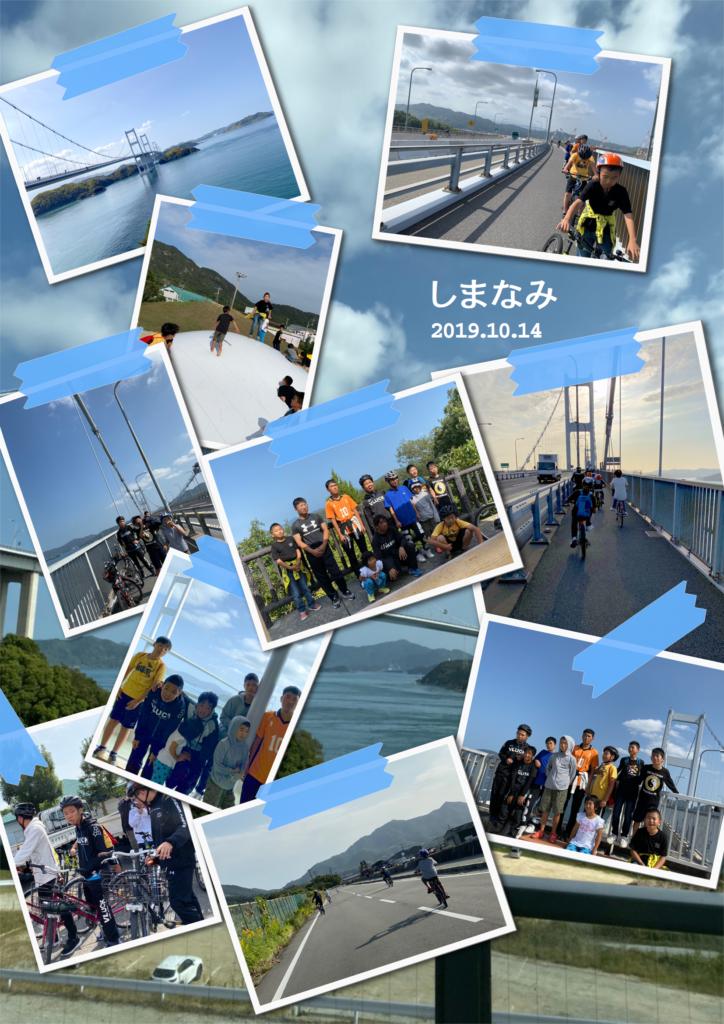 しまなみ20191014