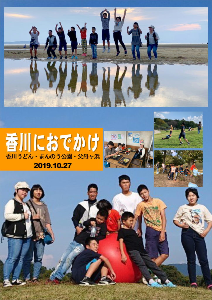 2019.10.27香川うどん・まんのう公園・父母ヶ浜